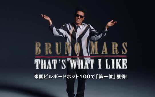 ブルーノ・マーズ:That's What I Like