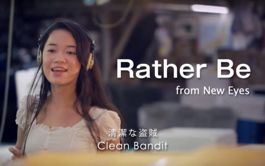 clean bandit:rather be