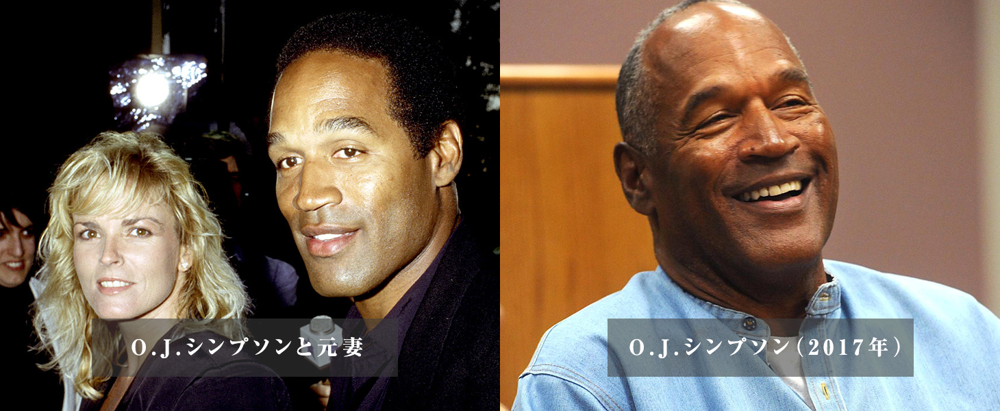 O・J・シンプソン:The Story Of O.J.