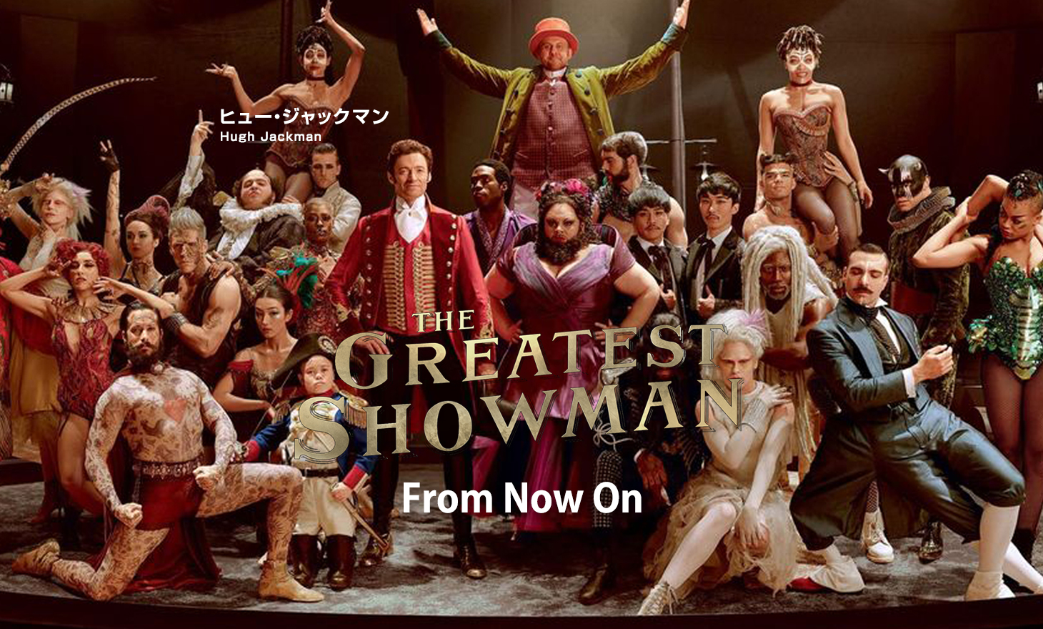 The Greatest Showman(グレイテスト・ショーマン):From Now On