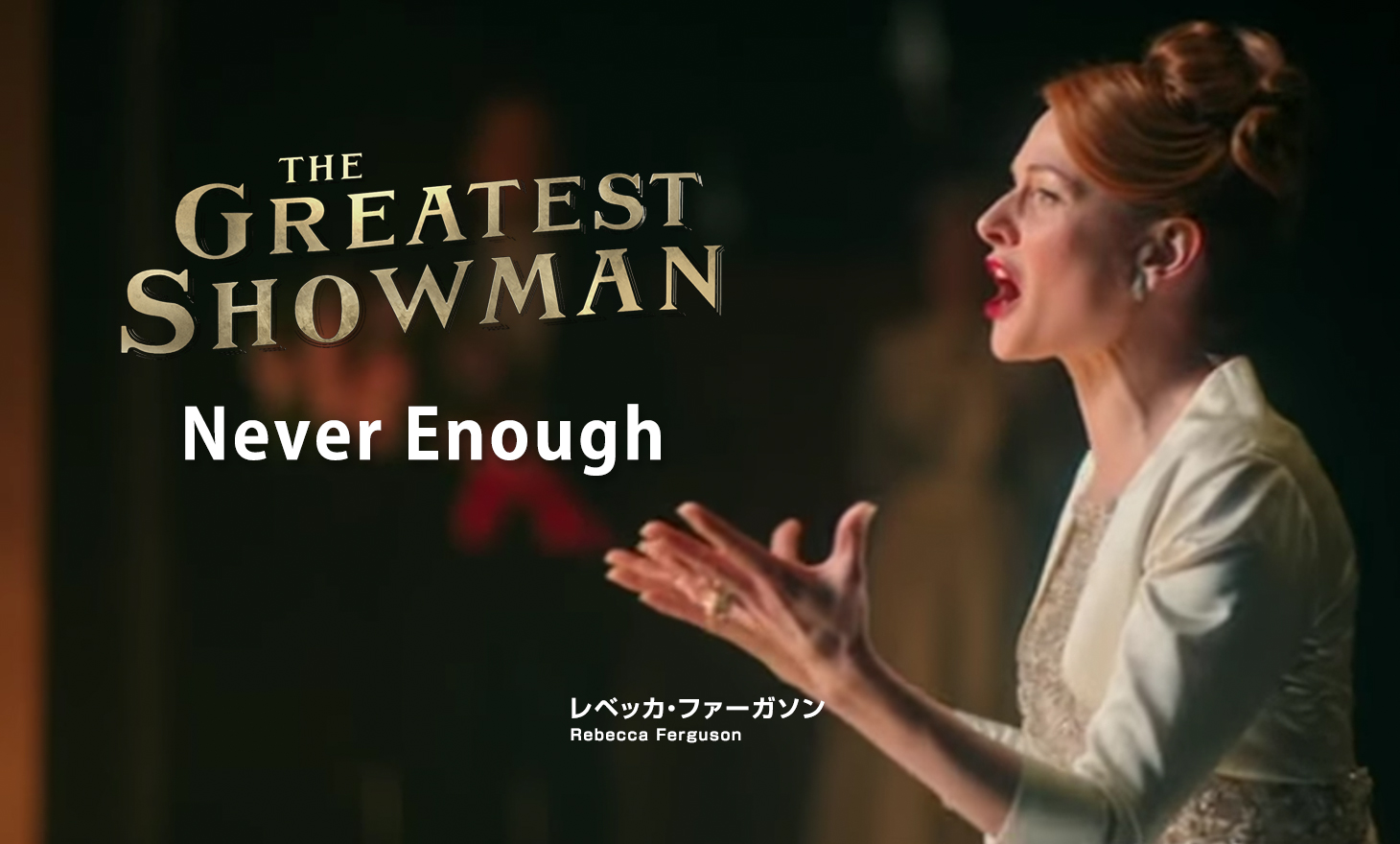 The Greatest Showman(グレイテスト・ショーマン):Never Enough
