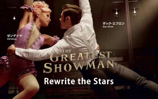The Greatest Showman(グレイテスト・ショーマン):Rewrite the Stars