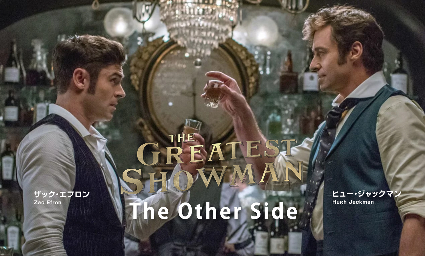 The Greatest Showman(グレイテスト・ショーマン):The Other Side