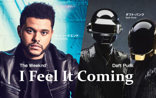 The Weeknd(ザ・ウィークエンド):I Feel It Coming feat. Daft Punk