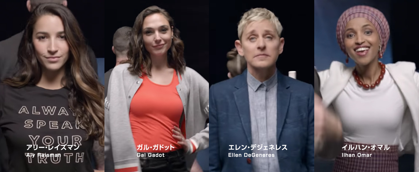 Girls Like You : Aly Raisman, Gal Gadot, Ellen, Ilhan Omar