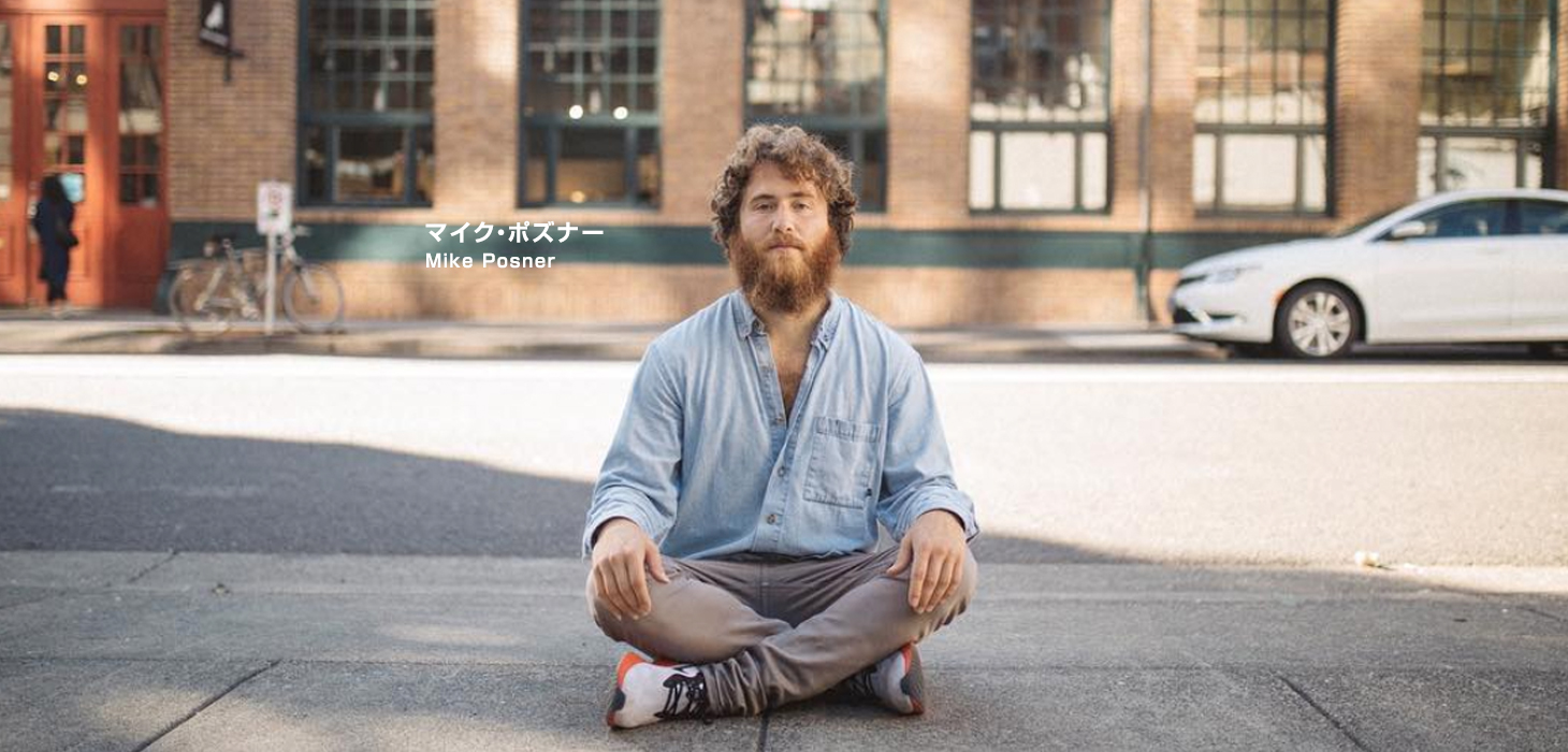 Mike Posner(マイク・ポズナー)