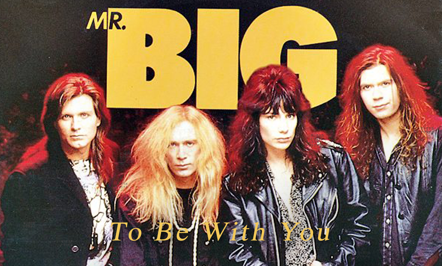 to be with you の和訳 mr big ミスター ビッグ