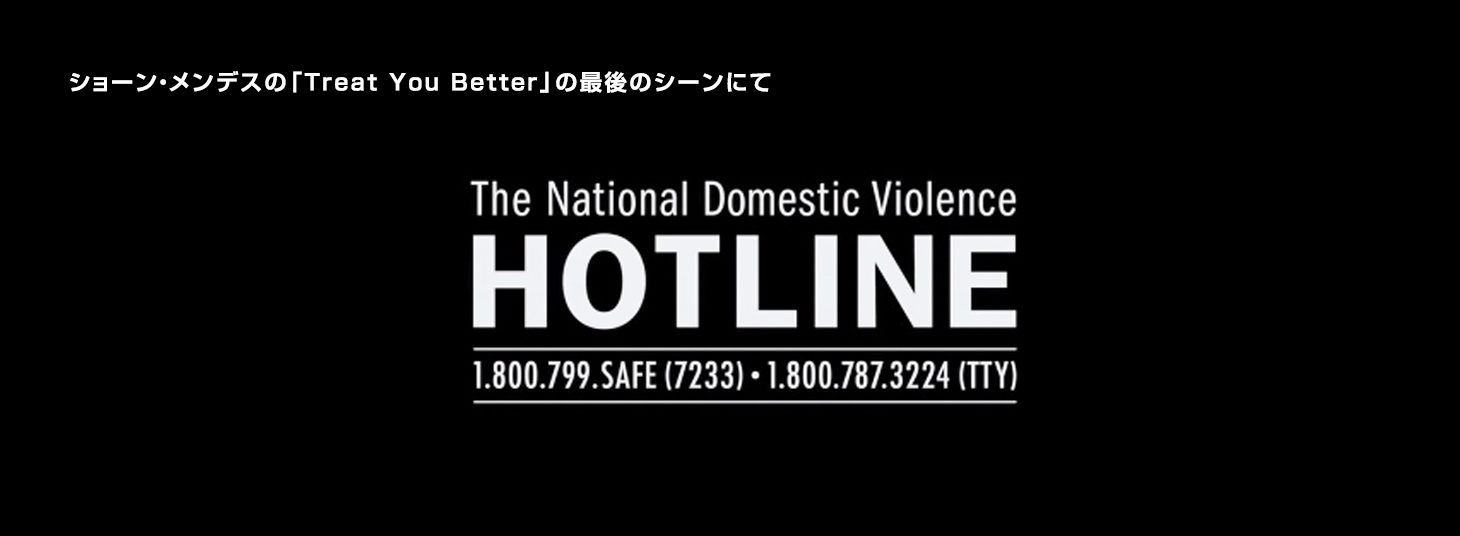 The National Domestic Violence HOTLINE in treat you better