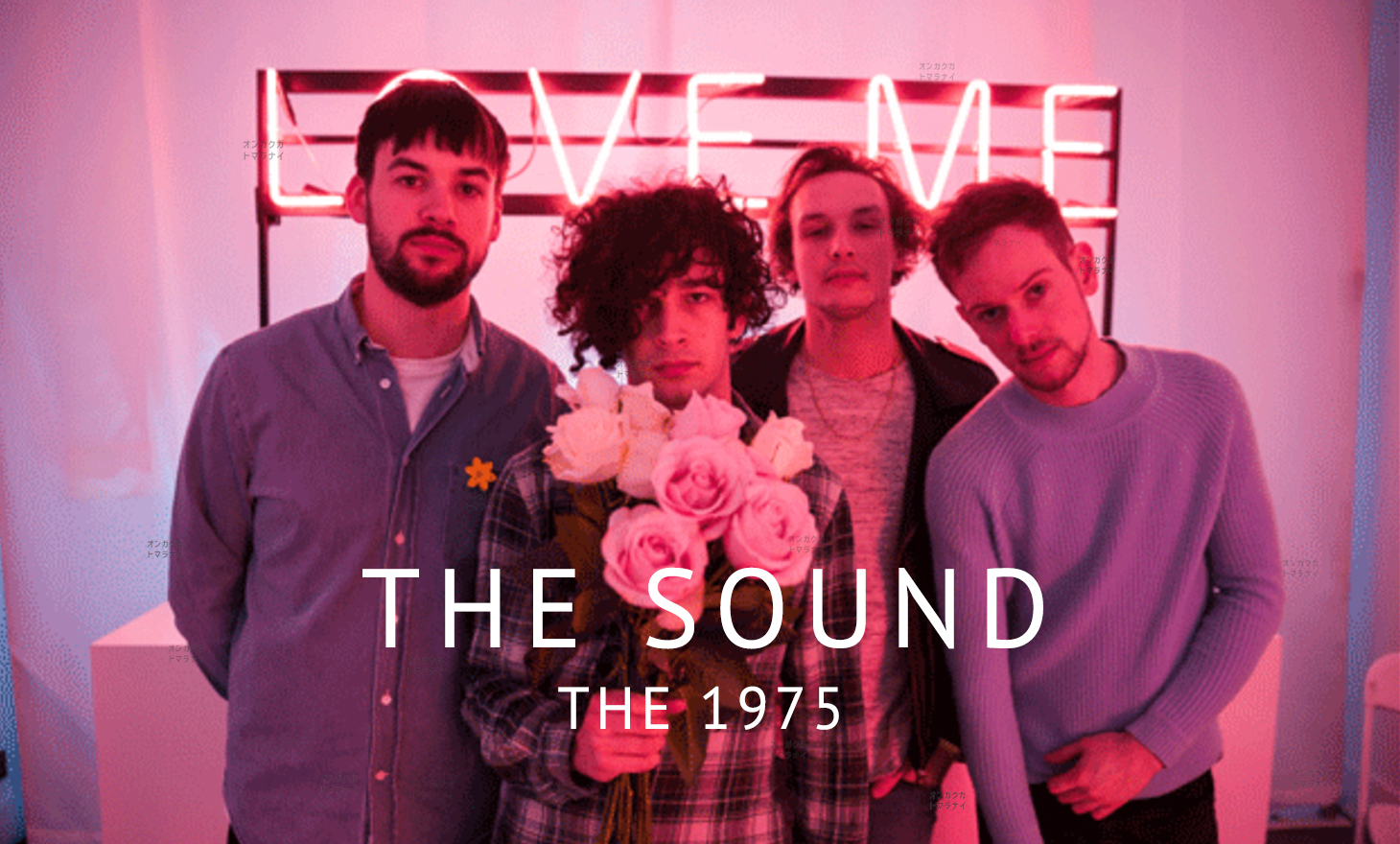 The the sound 1975